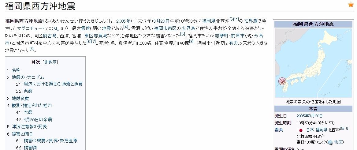 【福岡沖地震】再び大きな地震が起きる恐れ…九州に14の主要活断層
