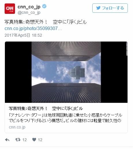 【アメリカ】空中に浮かぶ未来型ビルを建てる構想…これで地震や津波の脅威から逃れる