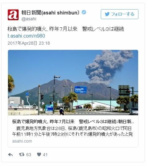 【火山】桜島が「9ヶ月ぶり」に爆発的噴火…噴煙の高さは約3200メートルに達する