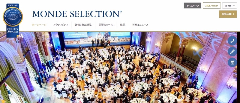【食べて応援】福島の水道水がモンドセレクションで最高賞の「最高金賞」を受賞!