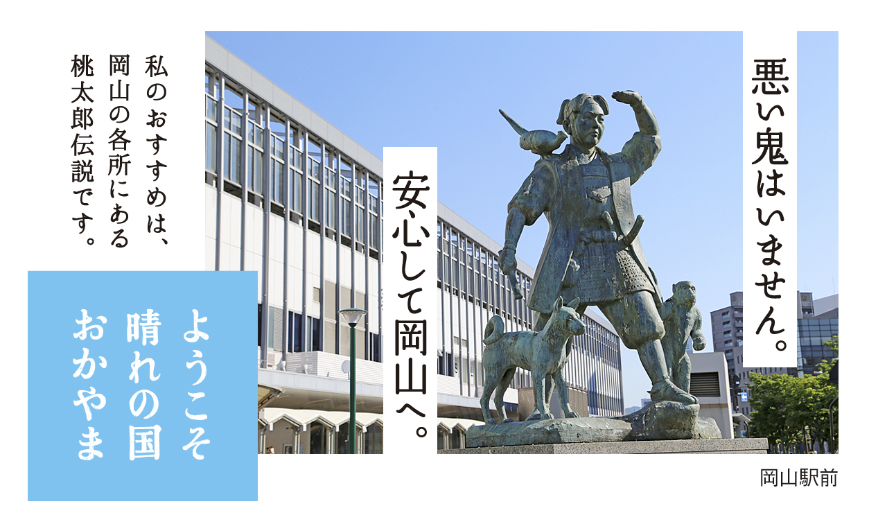 momotaro.jpg