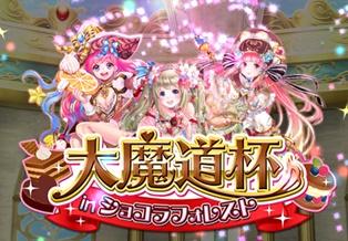 2017-02-17-18-11-55ショコラフォレスト魔道杯