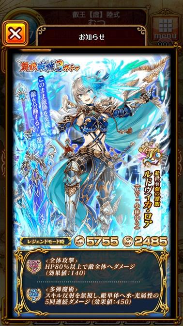 2017-04-16-08-42-40覇眼3ルド