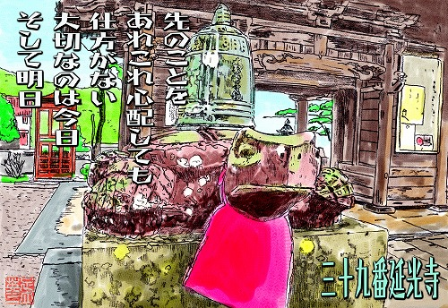 39番延光寺 のコピー