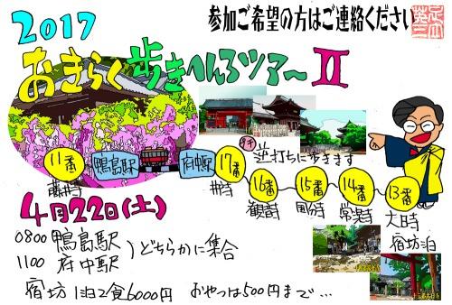 2017okiraku2-01.jpg