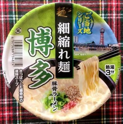 ご当地シリーズ 細縮れ麺 博多豚骨ラーメン