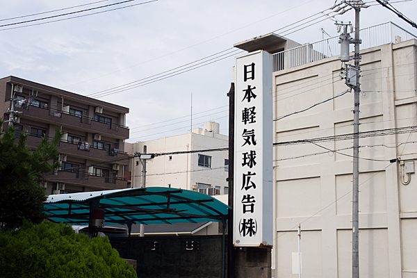 日本軽気球広告