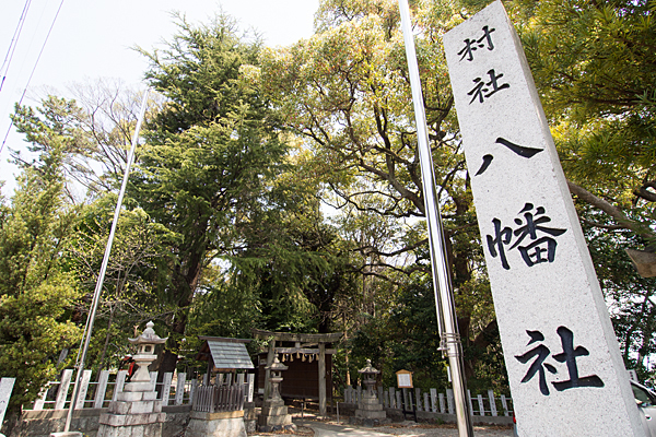 桜田八幡社入り口