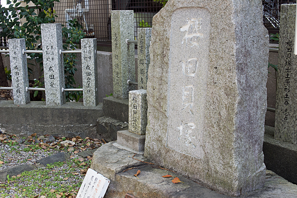 桜田貝塚の碑