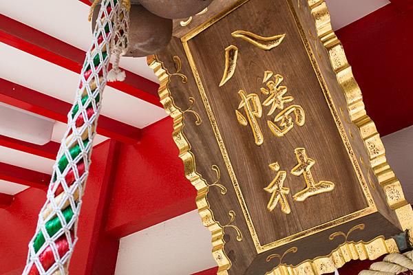 桜田八幡社拝殿額