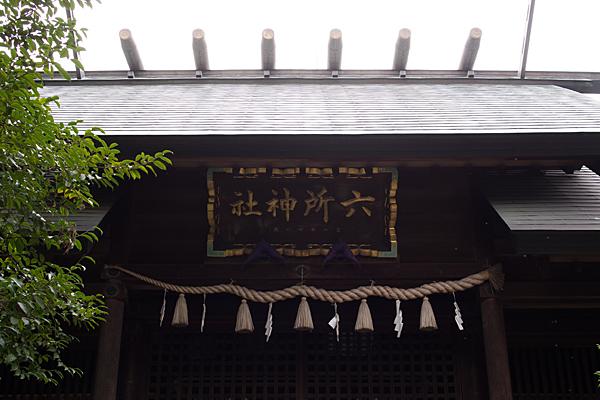 比良六所神社拝殿額