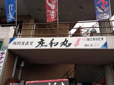 20170331SHOWAMARU_20170408194519aba.jpg