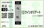 au_20170422_tokyo_10_fuku.jpg
