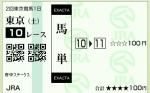 au_real_20170422_tokyo_10_umatan_au_real.jpg