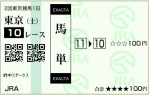 au_real_20170422_tokyo_10_umatan_real_au.jpg