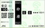 au_real_20170422_tokyo_10_waku.jpg