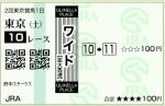 au_real_20170422_tokyo_10_wide.jpg