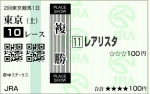 real_20170422_tokyo_10_fuku.jpg