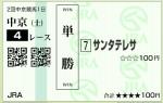teresa_20170311_chukyo_04_tan.jpg