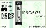 tia_20170326_chukyo_07_fuku.jpg