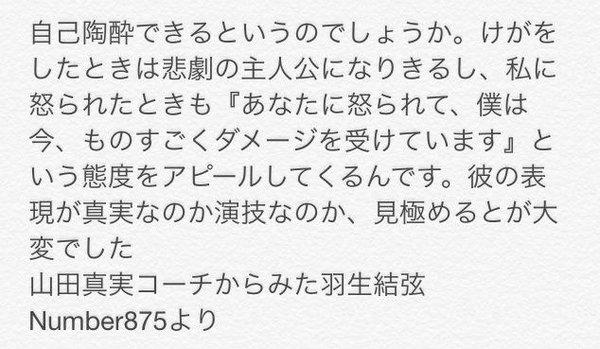 【悲報】羽生結弦さん、ボロボロ負けのコメントまでキモイ