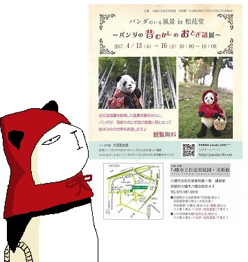 panda_2017031516102603b.jpg
