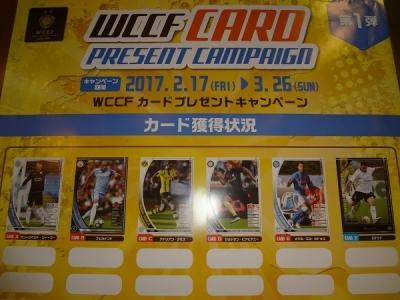WCCF1.jpg