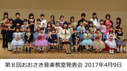 第8回おおさき音楽教室発表会2017年4月9日