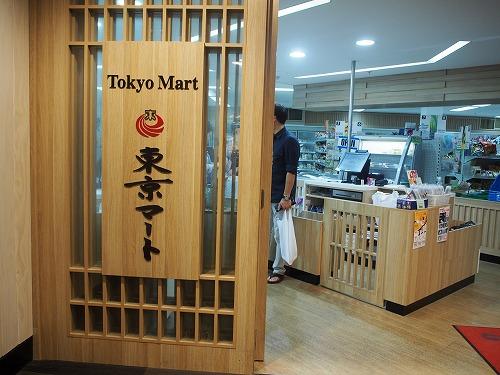 東京マート
