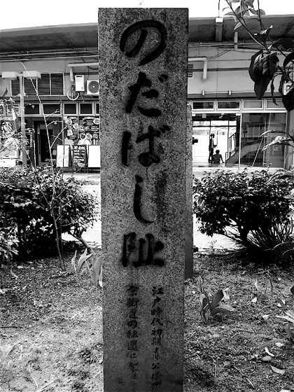 nodabashiatoDCIM0741.jpg