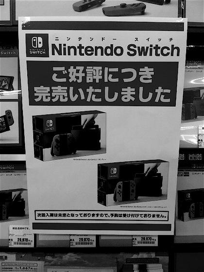 switchDCIM0111.jpg