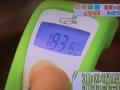 まちかど情報室 温度計 油 赤外線