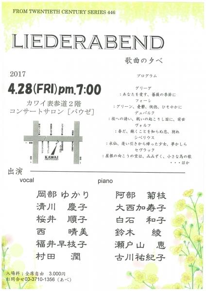 福井170428
