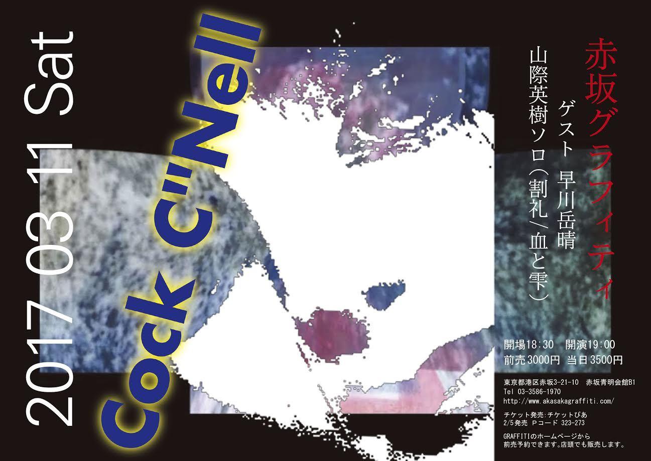 Flyer赤坂グラフィティー20170311Fix up