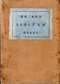 ダビデと子たち(吉田玄二郎))