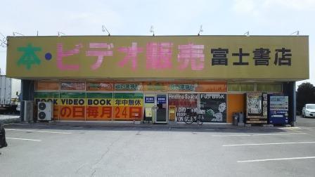 富士書店栃木店
