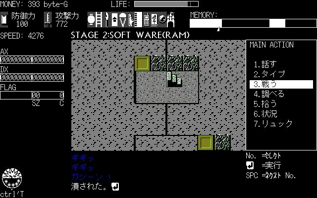 insiders-ピラミッド地下-がしーん1