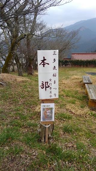 2017_03_30_三多気の桜_211_2017_04_23