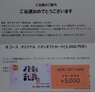 20170327イオンギフトカード5000