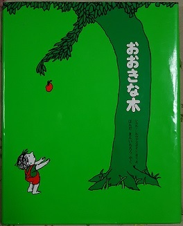 20170328おおきな木