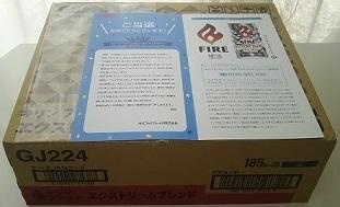 20170422ファイア×2箱の箱1