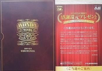 20170423ワンダ20周年記念箱1