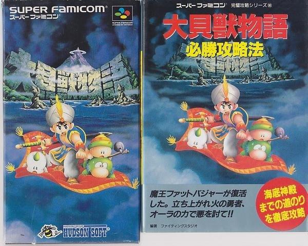 レトロゲーム 大貝獣物語 SFC スーパーファミコン