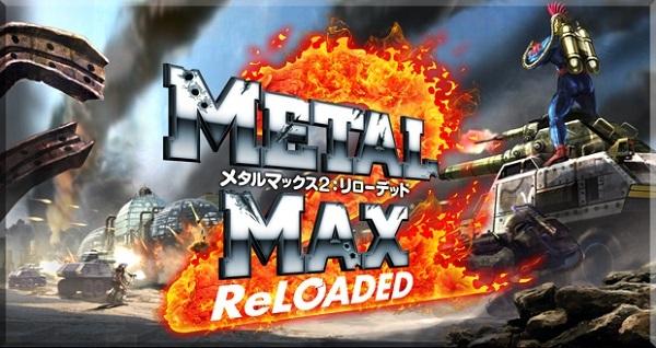 DS ニンテンドウーDS メタルマックス メタルマックス2:リローデッド