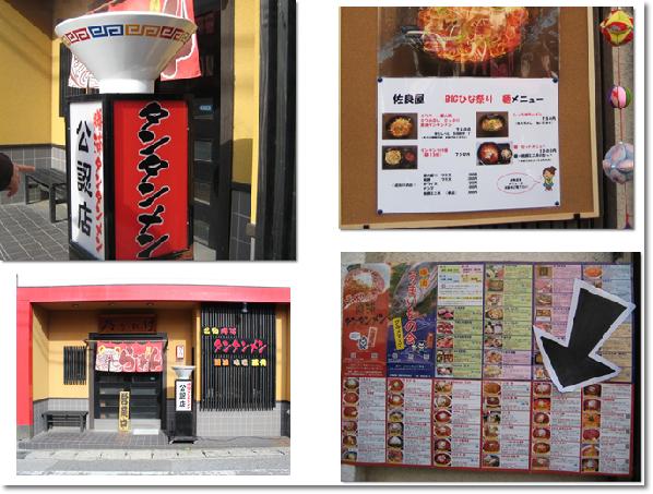 タンタン麺のお店もずらり
