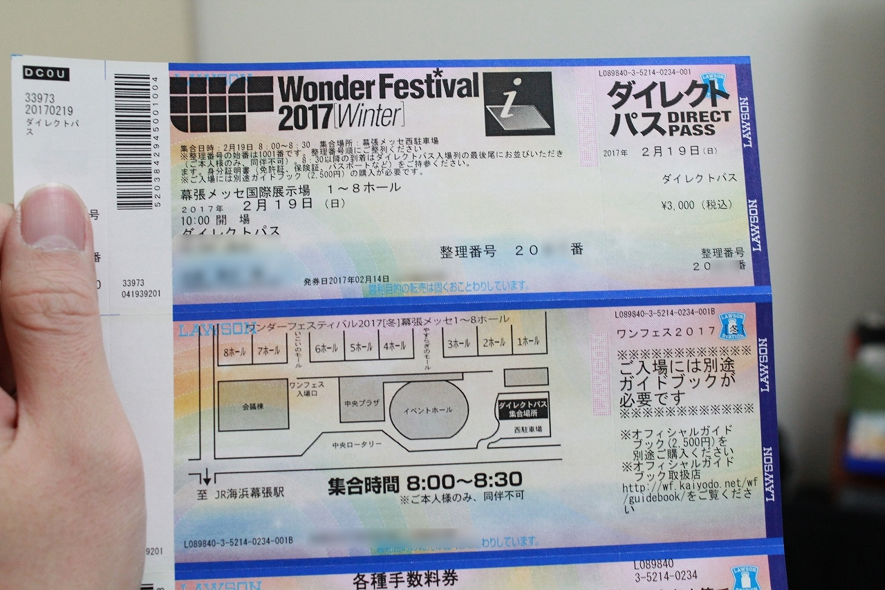 パピヨンの日記_20170220_ワンダーフェスティバル2017冬_11