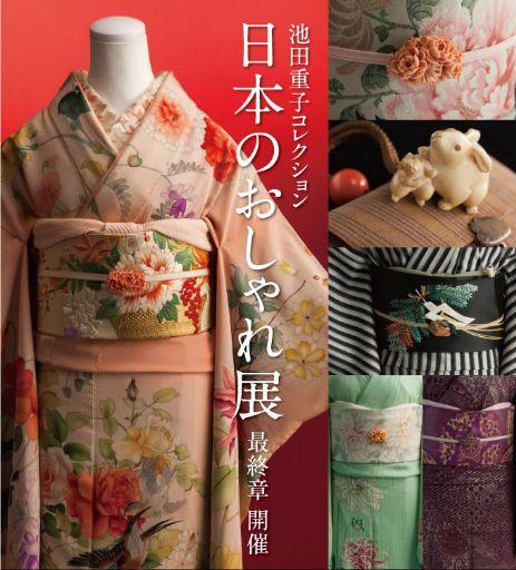 kimono_r1_c1_512.jpg