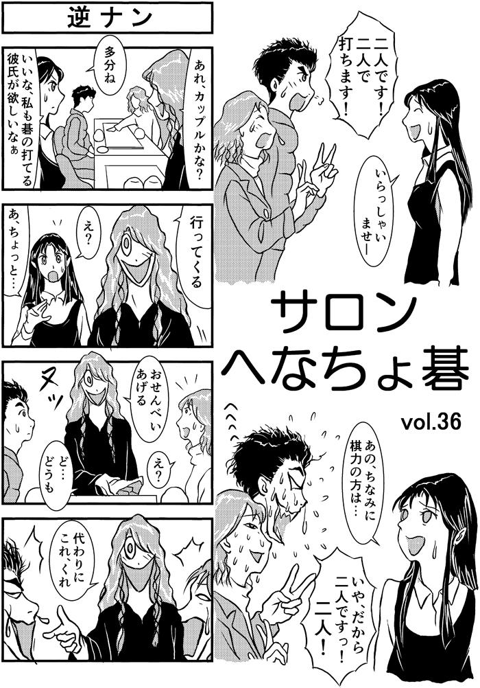 henachoko36-01.jpg