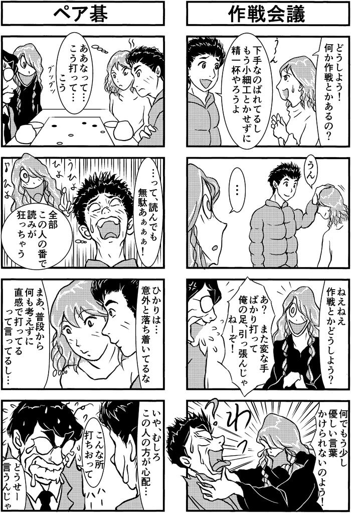 henachoko36-03-r1.jpg