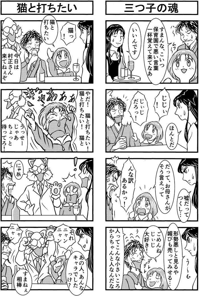 henachoko37-02.jpg